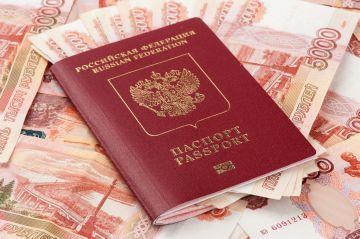 Паспорт и денги