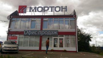 офис продаж Мортон Бутово