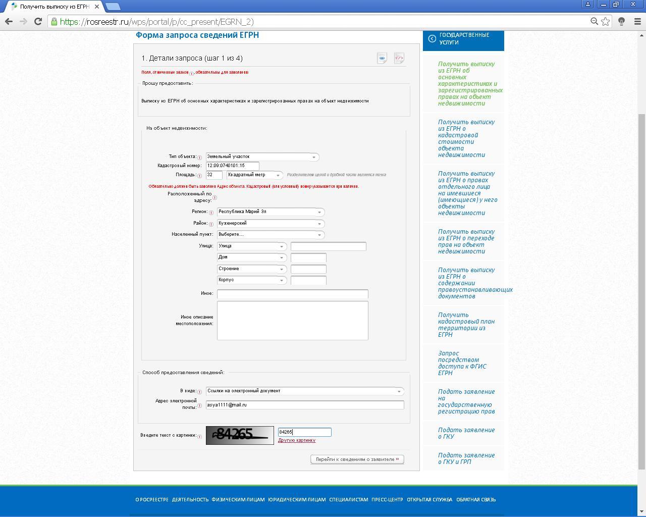 Как узнать кто является собственником земельного участка через интернет