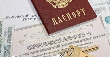 документы для регистрации